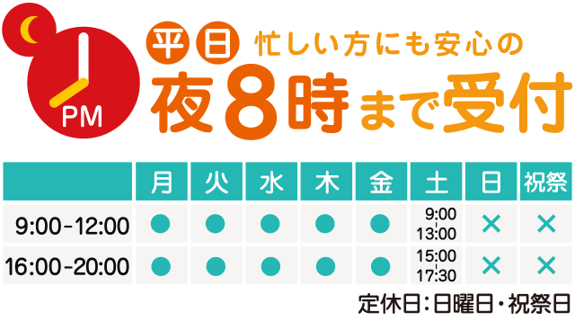 平日、忙しい方にも安心の夜8時まで受付